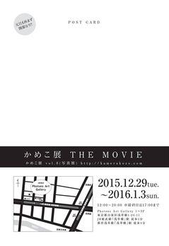 かめこ展 vol.8